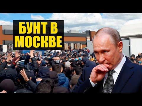 Массовые протесты по всей России