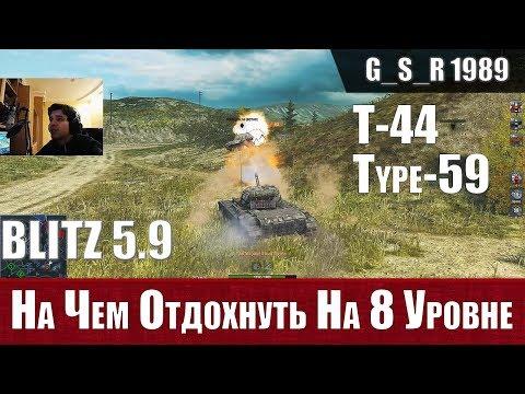 WoT Blitz - Два универсальных танка. Type 59 и Т-44 как тащить - World of Tanks Blitz (WoTB)