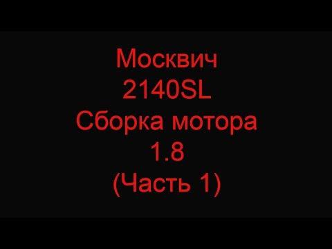 Москвич 2140SL Сборка мотора 1.8 (Часть 1)