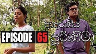 Adaraniya Purnima | Episode 65  ආදරණීය පූර්ණිමා Thumbnail