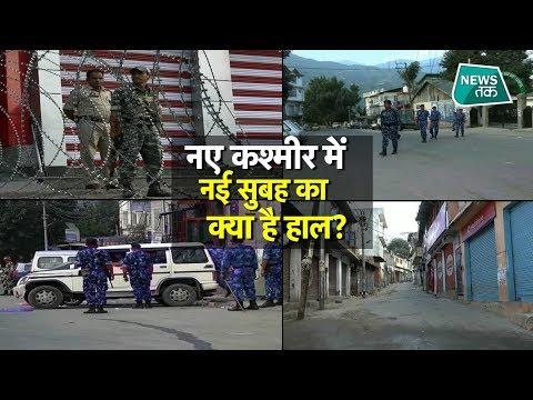 धारा 370 हटने के बाद कैसे हैं जम्मू-कश्मीर के हालात? EXCLUSIVE