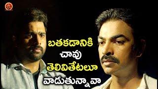 బతకడానికి చావు తెలివితేటలూ వాడుతున్నావా - Latest Telugu Scene - Nara Rohit, Priya Banerjee