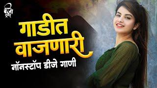 गाडीत वाजणारी कडक नॉनस्टॉप गानी । Nonstop Marathi Vs Hindi Dj Song 2021