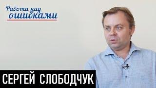 Социологии вопреки... Д.Джангиров и С.Слободчук