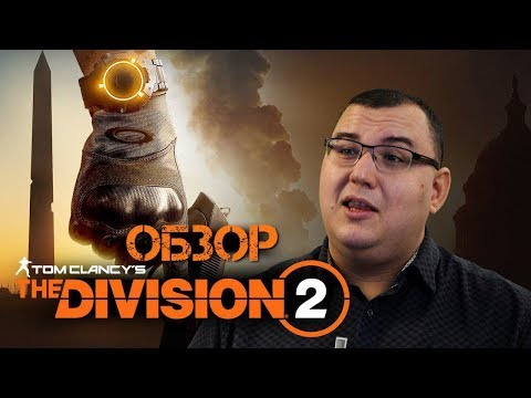 Обзор Tom Clancy's The Division 2