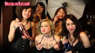 最高級の夜を貴方に〜 http://moulinrouge.party/ 2015.06.21(sun) Open...