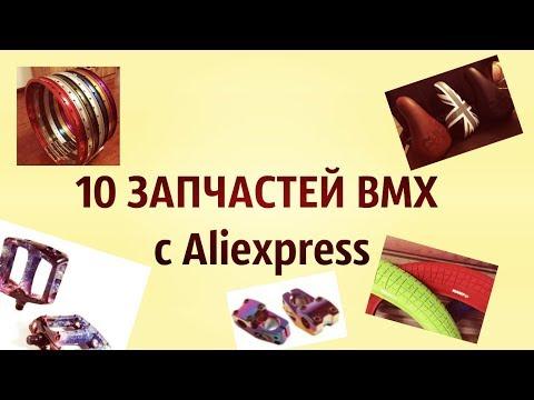 BMX// Товары с Aliexpress для Bmx  велосипеда  (2017)