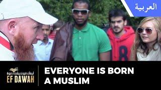 يولد الجميع مسلمين   Everyone is Born a Muslim