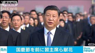 中国「国慶節」を前に 習主席が天安門広場で献花(19/09/30)