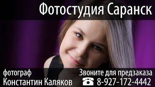 Фотостудия Саранск 89271724442 фотограф Константин Каляков