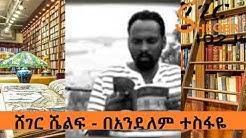 Ethiopia Sheger FM Sheger Shelf - Read By Andualem Tesfaye - አጫጭር ትረካዎች በአንዷለም ተስፋዬ - ሸገር ሼልፍ