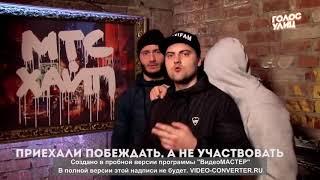 Лучшие выступления на шоу Голос Улиц! Выпуск 2