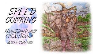 Speed Coloring — Волшебный мир Средиземья Дж .Р.Р. Толкина