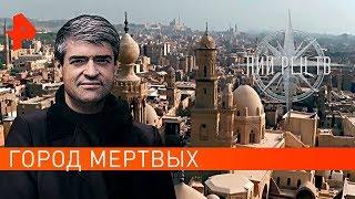 Город мёртвых. НИИ РЕН ТВ (04.09.2019).