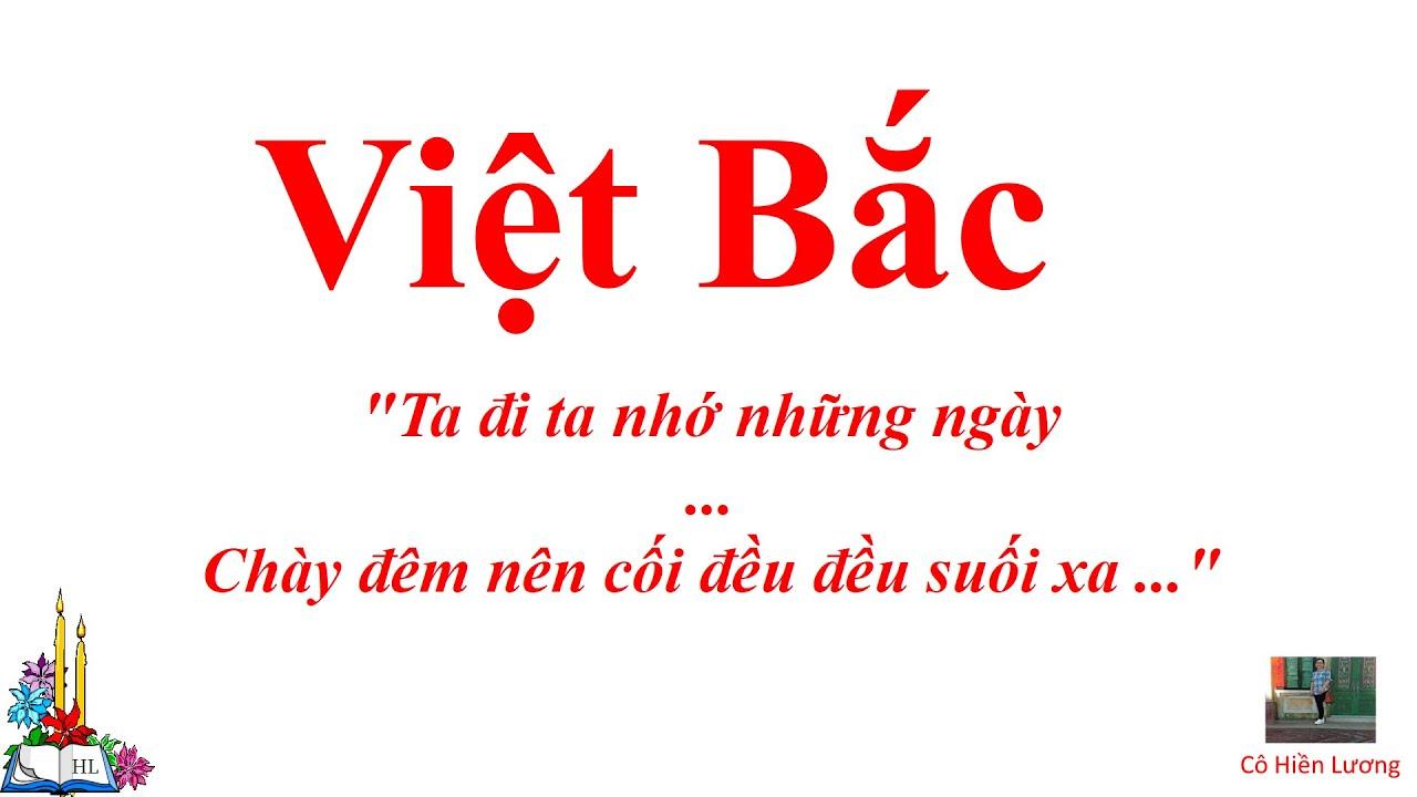 """Việt Bắc, Tố Hữu, """"Ta đi ta nhớ những ngày … Chày đêm nện cối đều đều suối xa …"""""""