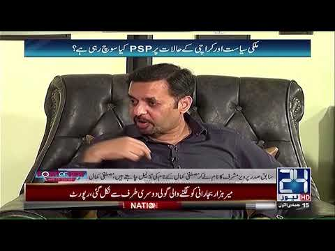 Exclusive talk with Mustafa Kamal | Point Of View | 1 Feb 2018 | 24 News HD