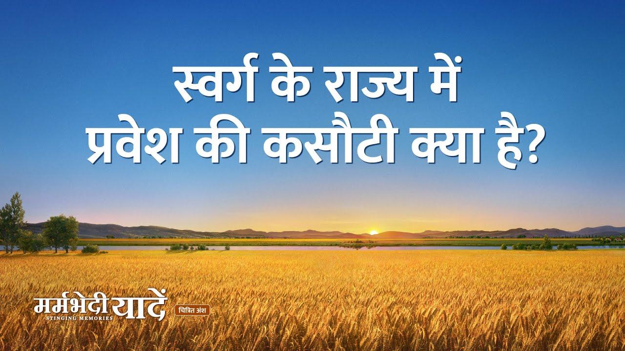 """Hindi Christian Video """"मर्मभेदी यादें"""" क्लिप 2 - स्वर्ग के राज्य में प्रवेश की कसौटी क्या है?"""