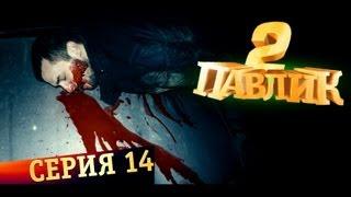 ПАВЛИК 2 сезон 14 эпизод