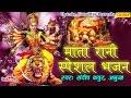 माता रानी के स्पेशल भजन मईया दरबार बुलाती है Popular Devotional Mata Bhajan