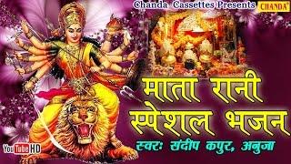 माता रानी के स्पेशल भजन : मईया दरबार बुलाती है || Popular Devotional Mata Bhajan