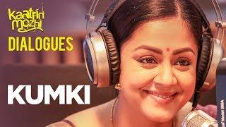Kumki Dialogue Kaatrin Mozhi Dialogues Jyotika Vidharth Lakshmi Manchu