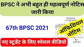 महत्वपूर्ण नोटिस || BPSC 67th vacancy 2021 ||latest news,bpsc 67th notification,exam date,total seat