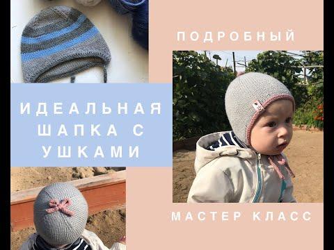 ПОДРОБНЫЙ МК || Идеальная шапка с ушками