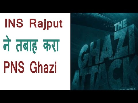 How PNS Ghazi Destroyed by INS Rajput in 1971