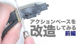 アクションベース加工 前編:G団【ガンプラ関連】