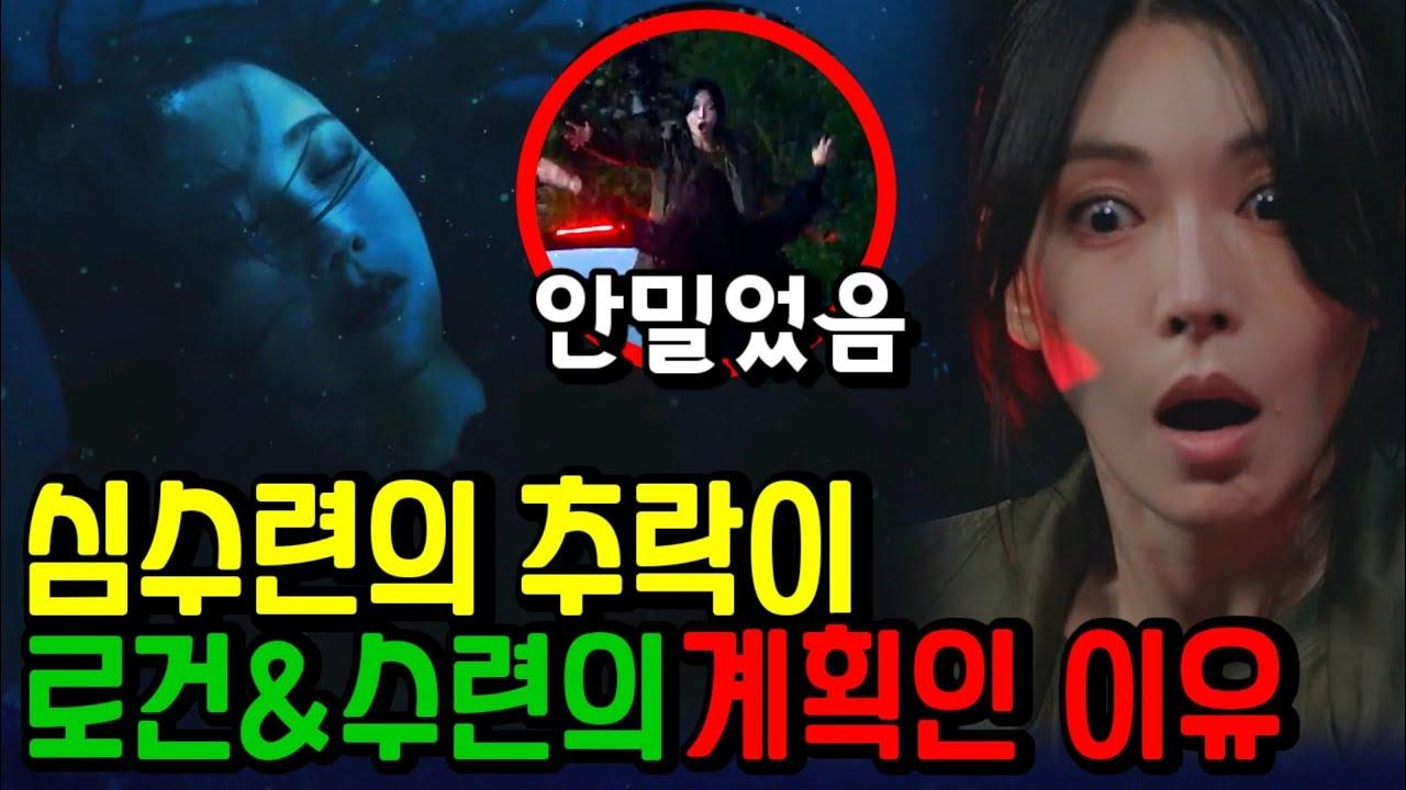 천서진을 속인 '심수련의 계획' 증거 3가지 (오윤희 마지막회 등장)/[펜트하우스 시즌3]13회 리뷰