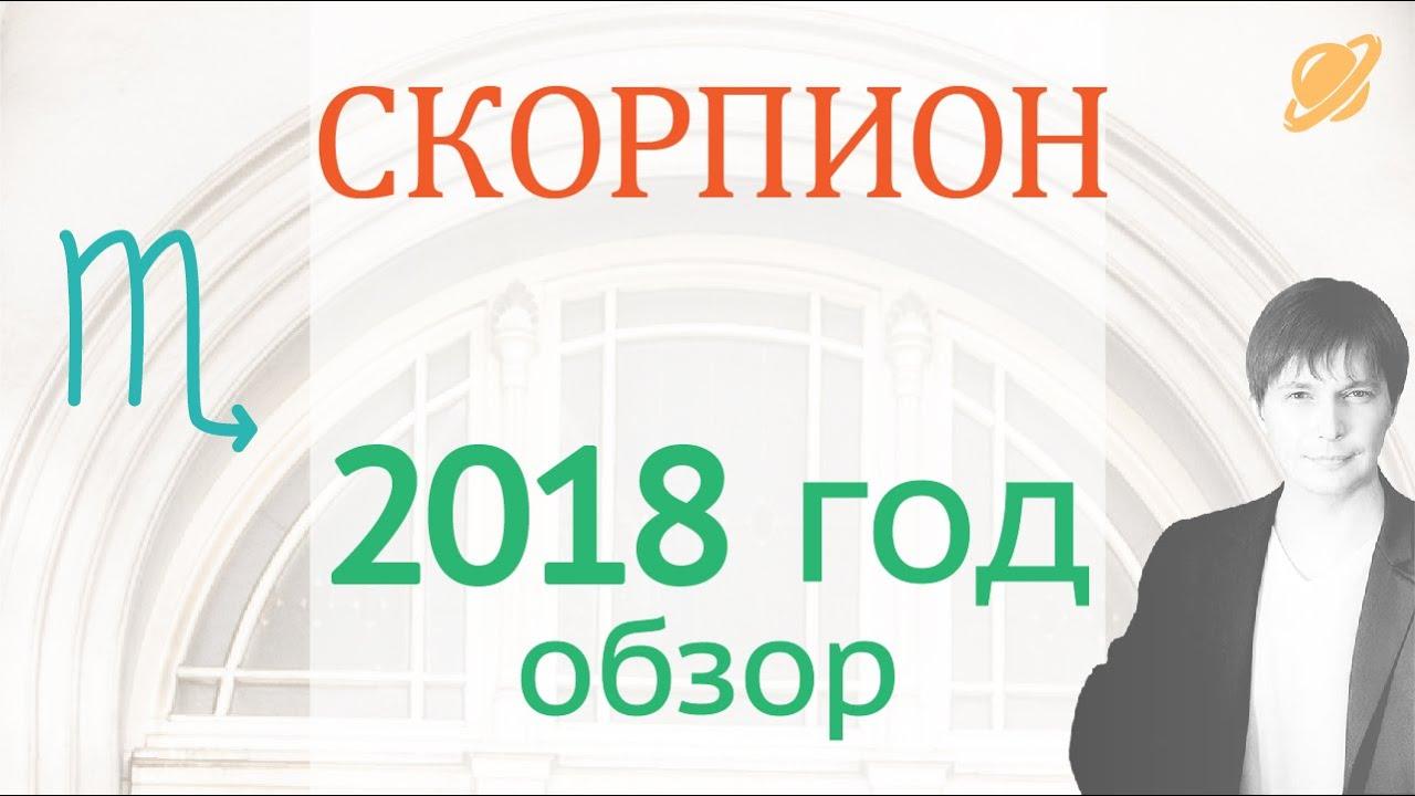 Гороскоп на 2018 для скорпиона женщины по дате рождения