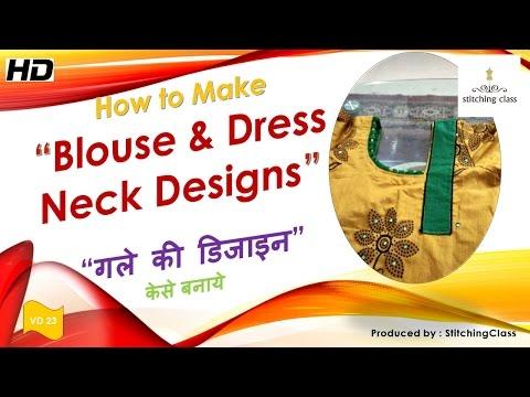 "How to make Blouse & Dress (Kurti) Neck Designs    ""गले की डिजाइन""   केसे बनाये"