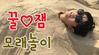 해운대해수욕장 꿀잼 모래놀이 ♡ 특명! 마이린 모래성 + 마이린 대교를 만들어라! 해운대 해수욕장 여름 휴가 | 마이린TV MyLynn TV
