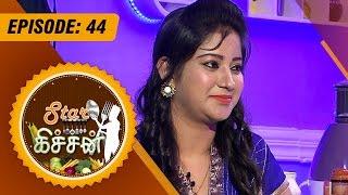 Star Kitchen - | (20/08/2015) | Actress Sivaranjani Special Cooking - [Epi-44]