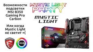 gaming Pro Carbon vs Mystic Light
