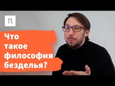 Философия безделья в романе «Обломов» — Борис Прокудин / ПостНаука