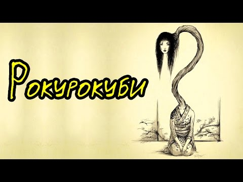 Рокурокуби (Легенды и Мифы Народов Мира) (Япония)