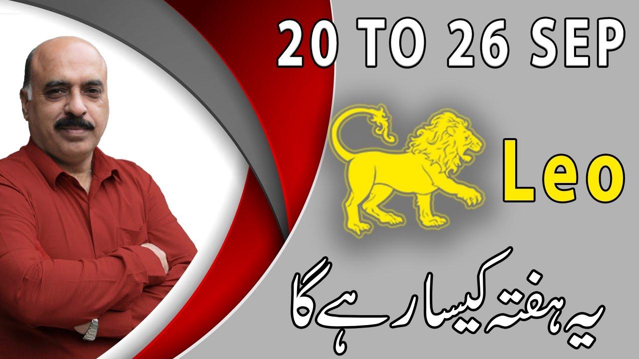 Weekly Horoscope Leo |20 Sept to 26 Sept 2020| yeh hafta Kaisa rahe ga|Sh Zawar Raza Jawa