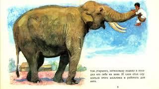Читаем рассказы #детям  Слон  Пожарные собаки  Быль  Лев Николаевич #Толстой