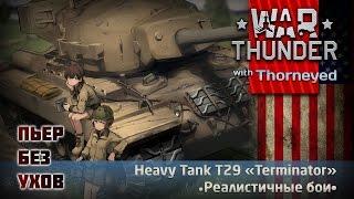 T29 в РБ — Пьер без ухов | War Thunder