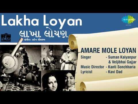 Lakha Loyan | Amare Mole Loyan | Gujarati Song | Suman Kalyanpur & Veljibhai Gajjar