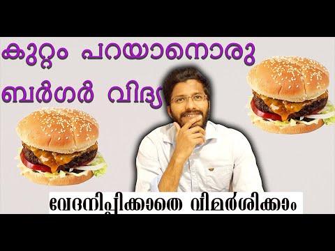 വേദനിപ്പിക്കാതെ വിമർശിക്കാം A burger method to criticize thumbnail