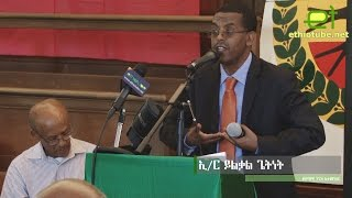 Ethiopia: Eng. Yilkal Getnet's speech in Washington DC | August 2016