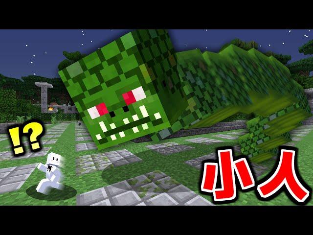 【マイクラ】小人になって黄昏の森を生き抜く! #3 ナーガ本当に倒せるんですか?【マインクラフト】