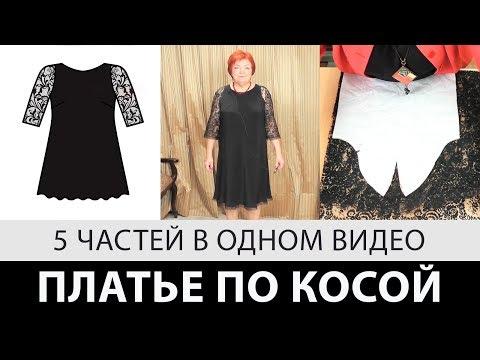 Платье по косой