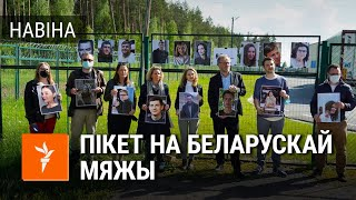 Журналісты пікетавалі беларуска-літоўскую мяжу / Журналисты хотят освободить коллег из Беларуси