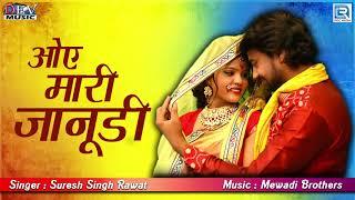 Marwadi Lok Geet ओए मारी जानूडी   Latest Rajasthani Song   RDC Rajasthani