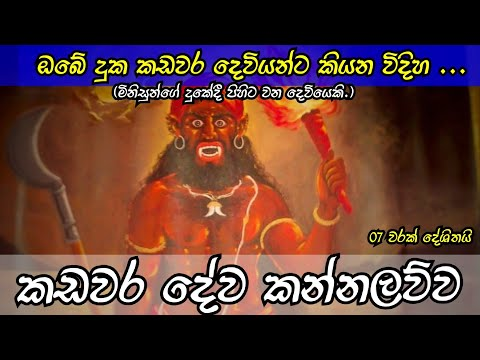 කඩවර දේව කන්නලව්ව | Kadawara Deva Kannalawwa | Ape Pansala