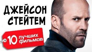 Джейсон Стейтем. 10 лучших фильмов / Jason Statham