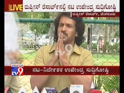 Real Star Upendra Holds Press Meet, Reveals His Political Entry